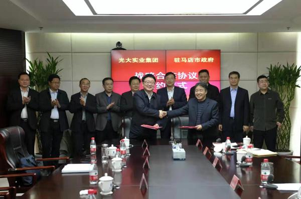 我市与光大实业集团在京签署战略合作协议