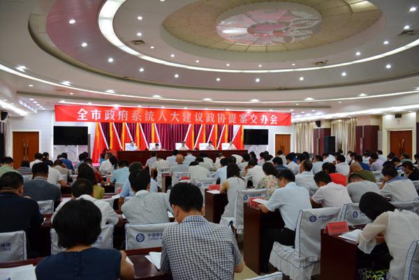 全市政府系统人大建议政协提案交办会议召开