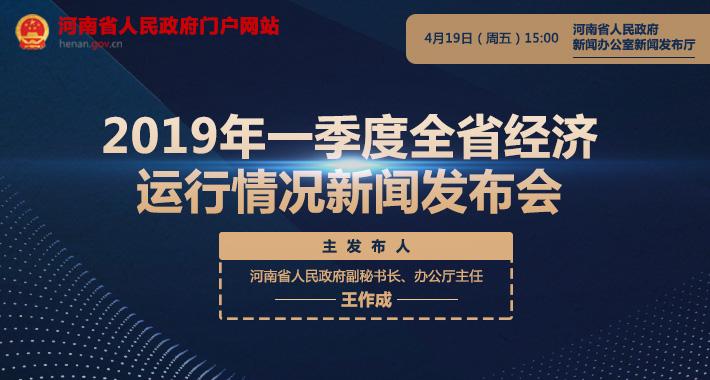 """河南省""""2019年第一季度经济运行实现开门红""""新闻发布会"""