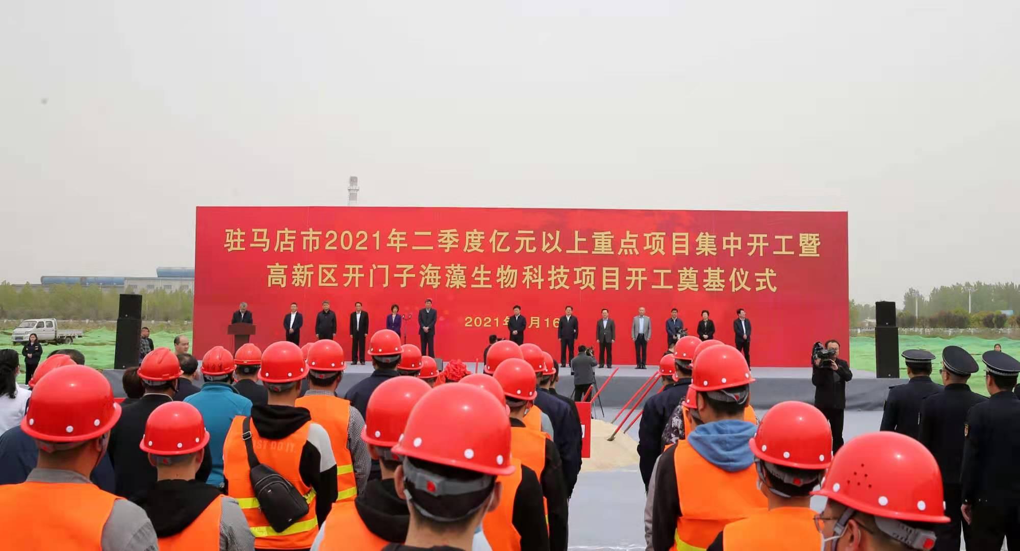 驻马店市第二季度亿元以上 重点项目集中开工