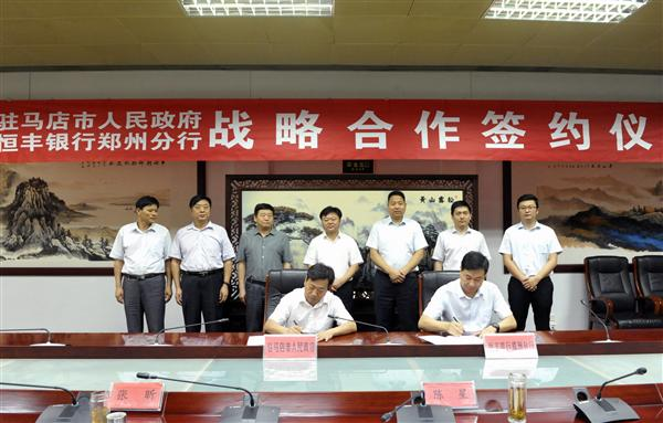 我市与三家域外金融机构签署战略合作协议 陈星等出席并致辞