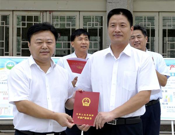陈星颁发全市首份不动产权属证书
