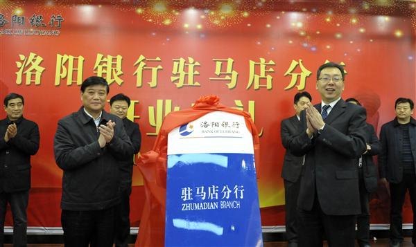 洛阳银行驻马店分行举行开业典礼 余学友陈星段跃军等出席