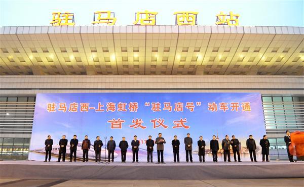 """驻马店西至上海虹桥D3085次""""驻马店号""""开行"""