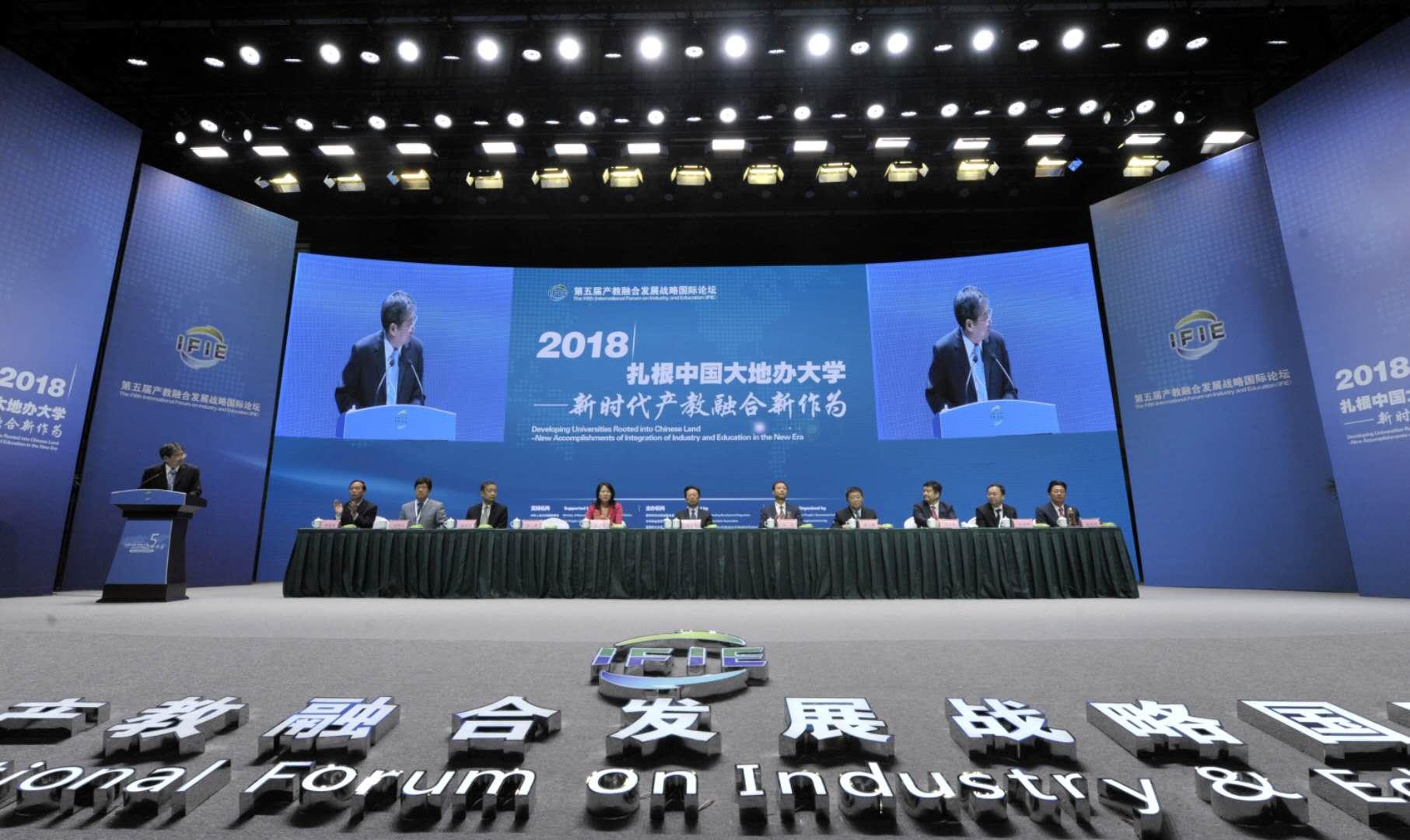 第五届产教融合发展战略国际论坛开幕
