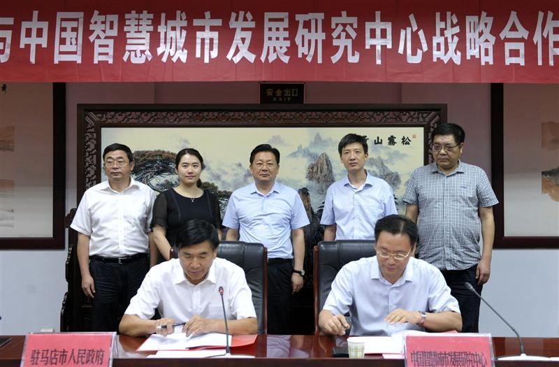 市政府与中国智慧城发展研究中心签署合作协议