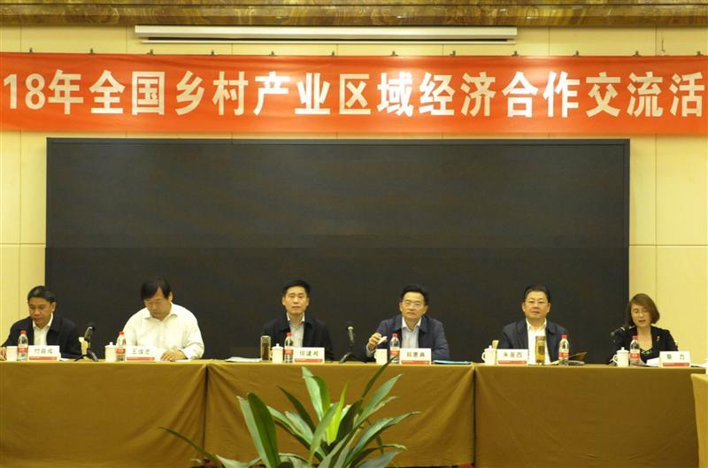 我市组团参加全国乡村产业区域经济合作交流活动