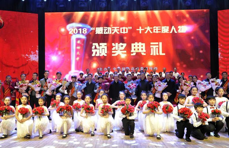 """2018""""感动天中""""十大年度人物颁奖典礼举行"""