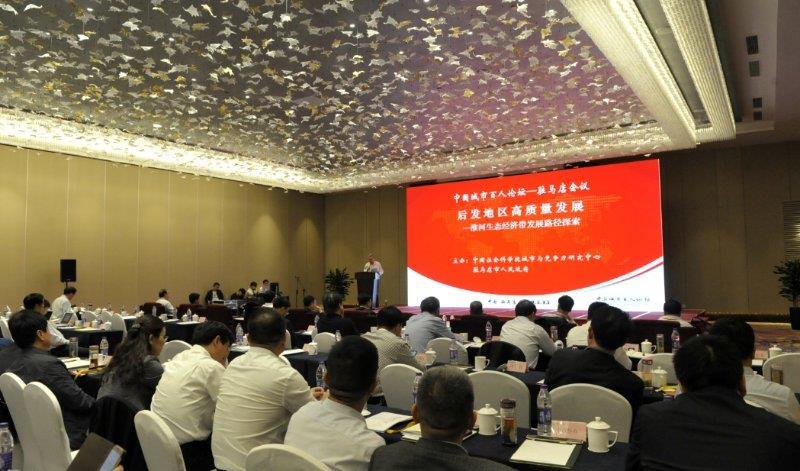 中国城市百人论坛驻马店会议举行