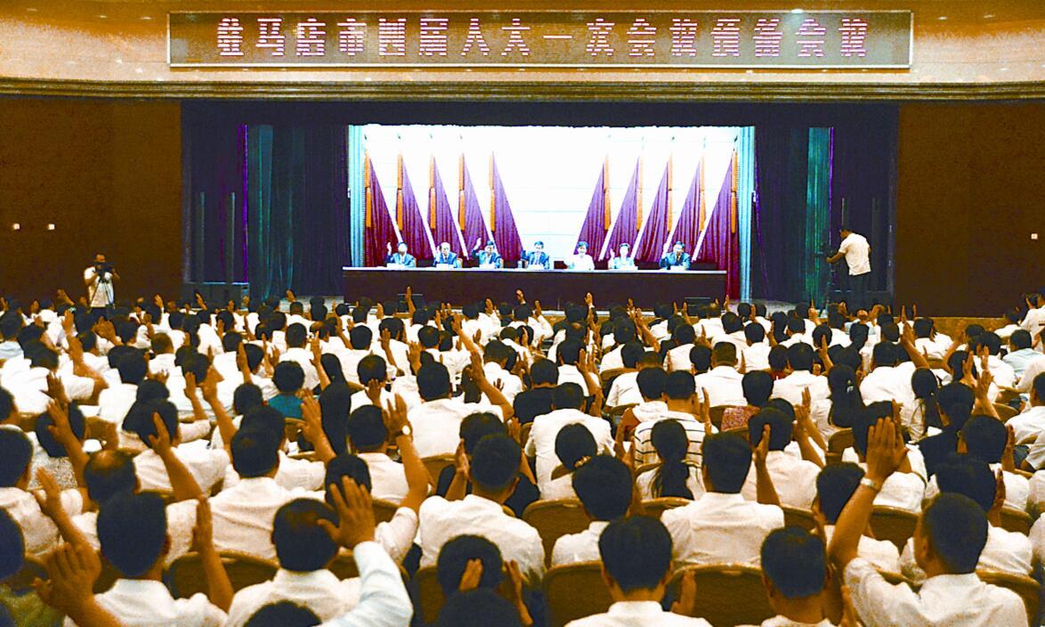 市四届人大一次会议举行预备会议