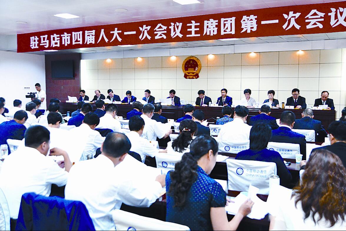 市四届人大一次会议主席团举行第一次会议