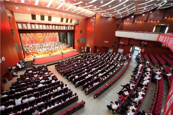 驻马店市第四届人民代表大会第一次会议胜利闭幕