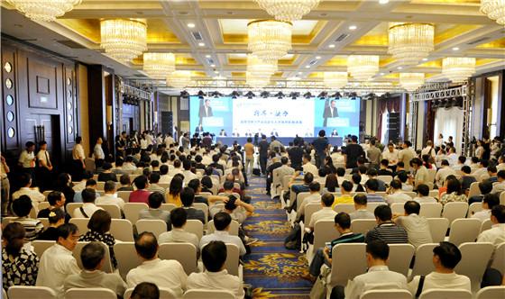 第四届产教融合发展战略国际论坛隆重开幕