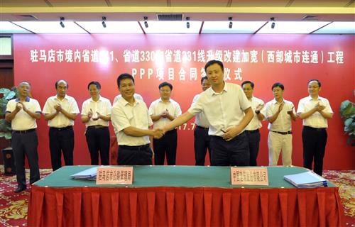 驻马店市境内三条省道升级改建工程PPP合同签约仪式举行
