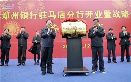 郑州银行驻马店分行开业暨战略合作签约仪式举行