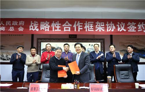 市政府与香港工商总会签署战略性合作框架协议