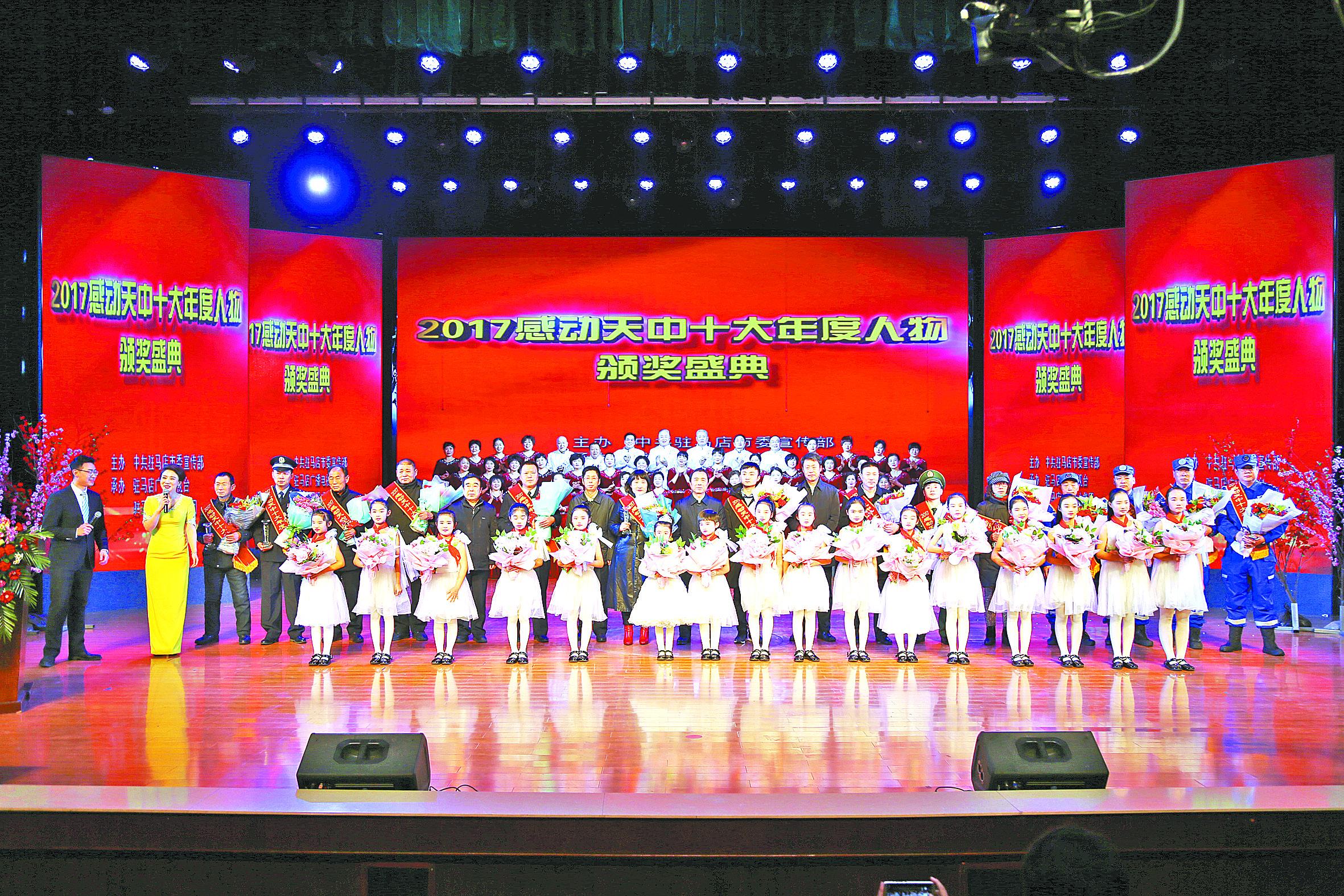 2017・必赢十大年度人物颁奖典礼隆重举行