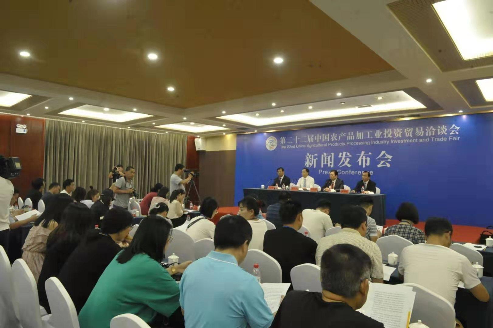 第二十二届中国农产品加工投洽会举行第二次新闻发布会