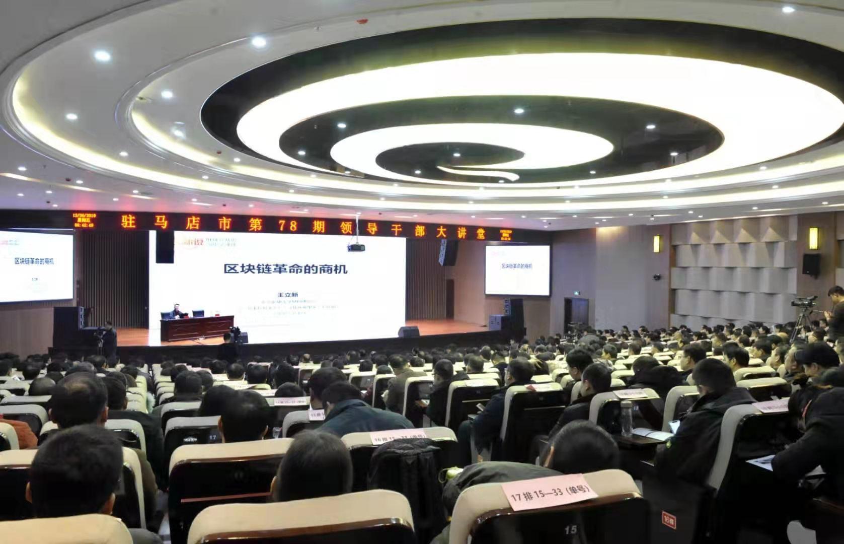 市委理论学习中心组集中学习(扩大)报告会