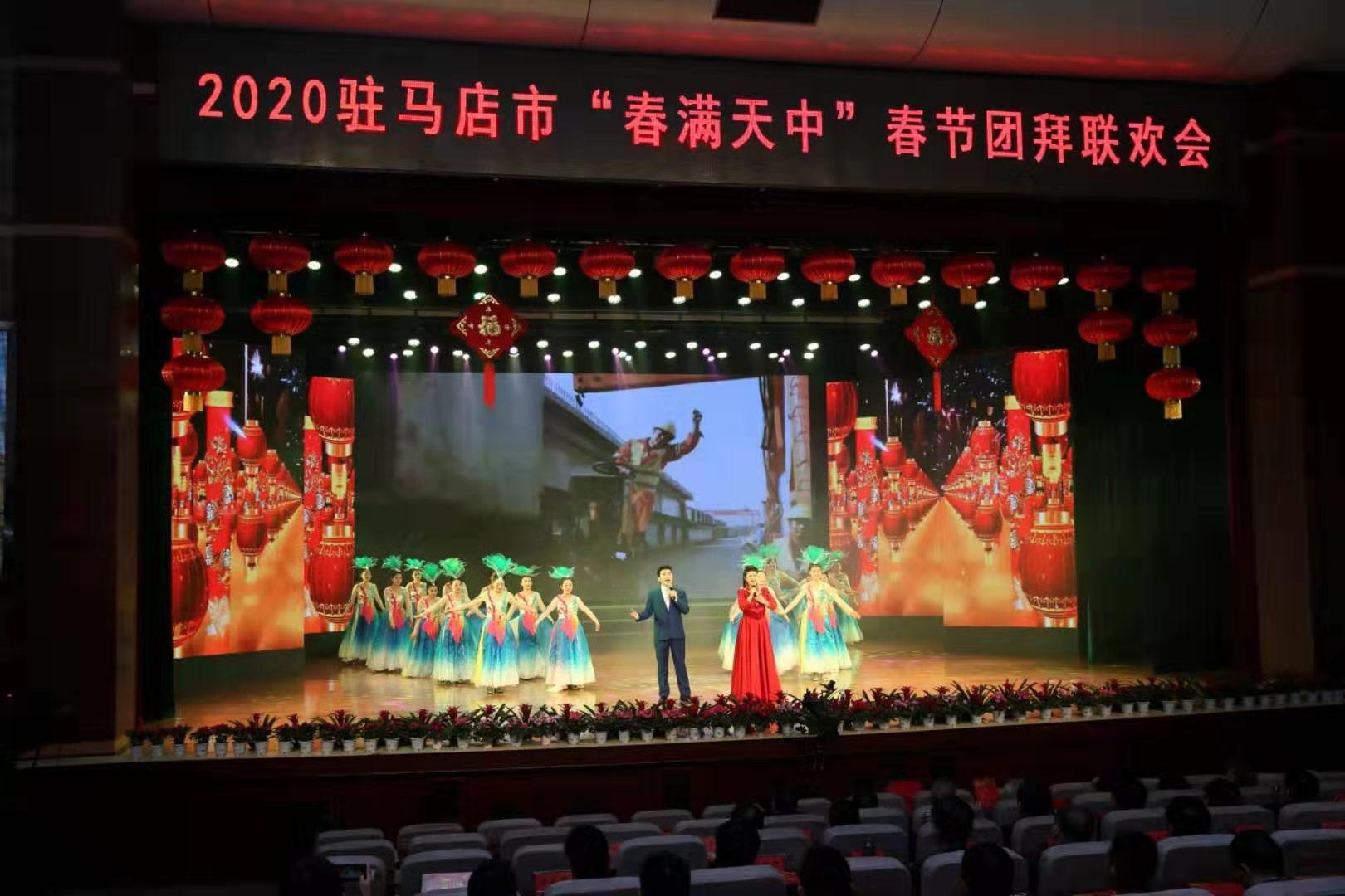 市委市政府举行2020年春节团拜联欢会