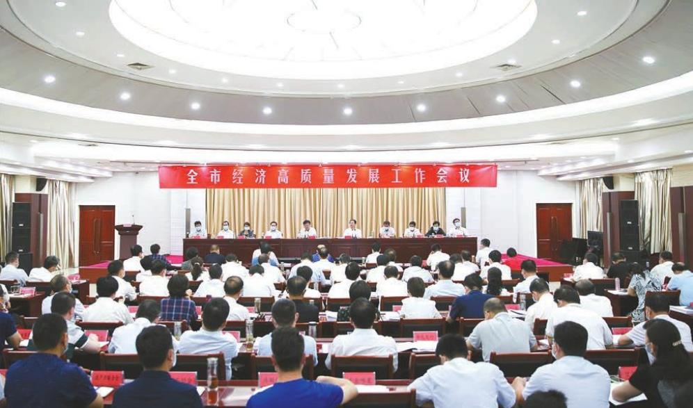全市经济高质量发展工作会议召开