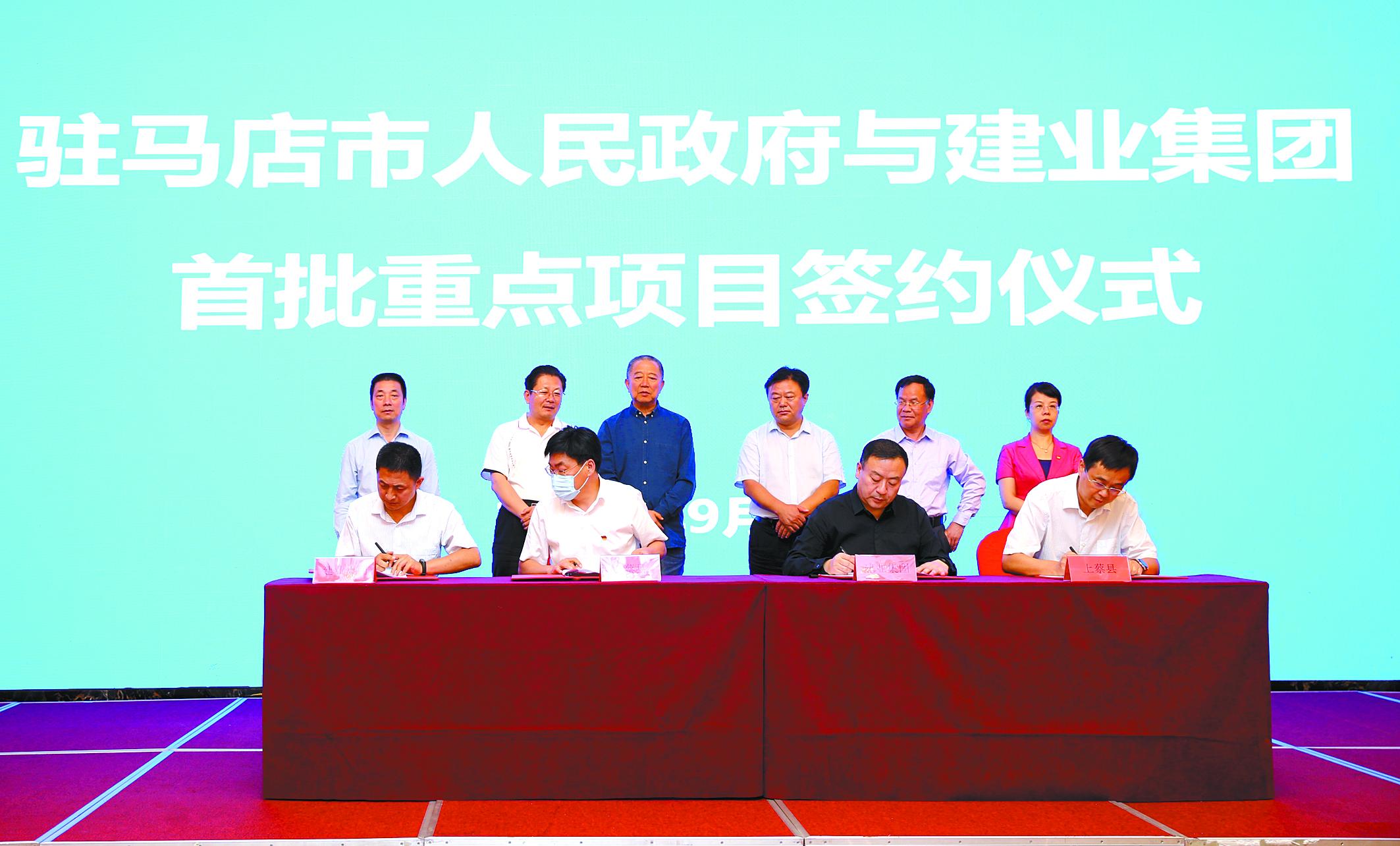 市政府与建业集团首批重点合作项目签约