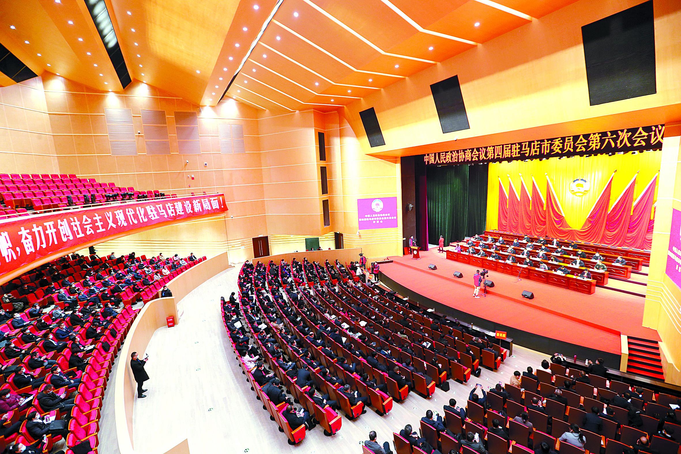 政协第四届驻马店市委员会第六次会议隆重开幕