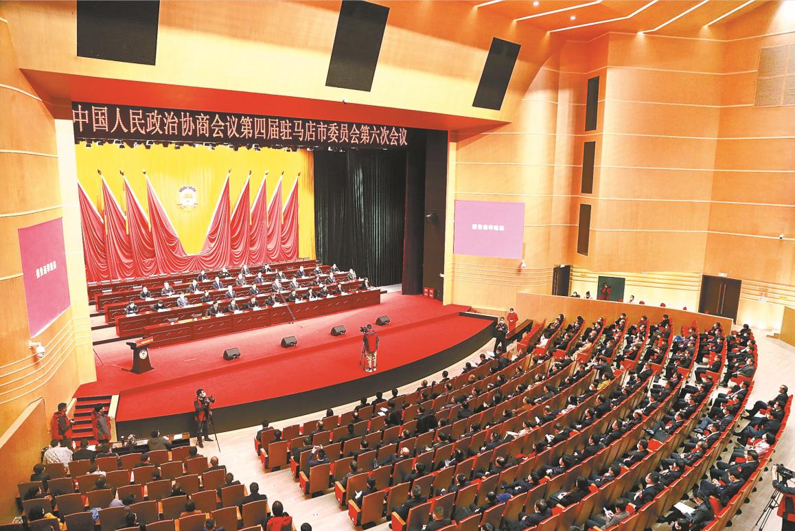 政协第四届驻马店市委员会第六次会议胜利闭幕