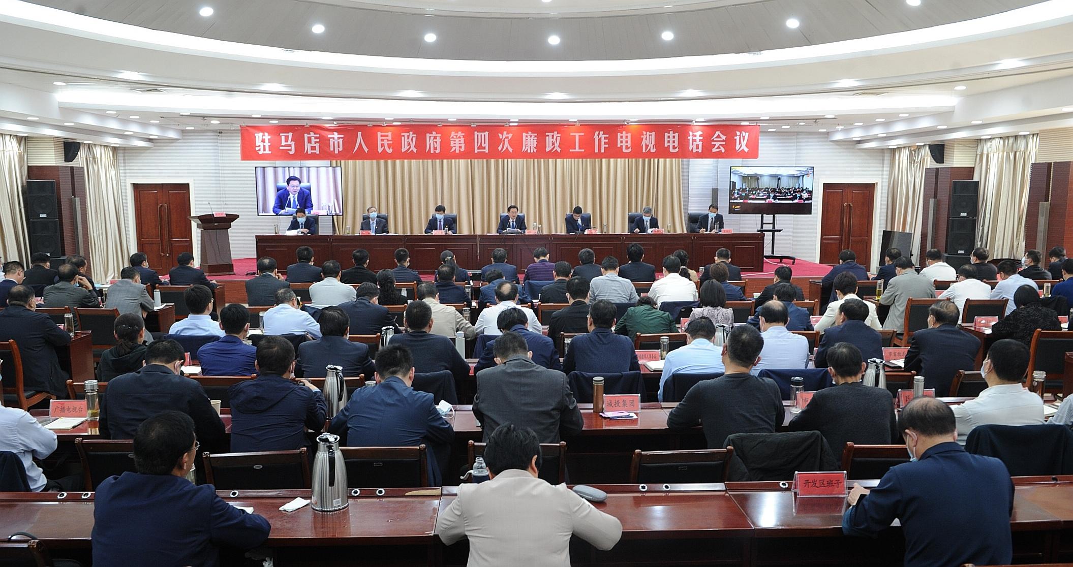 市政府召开第四次廉政工作会议