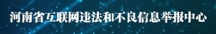 河南省互联网违法和不良信息举报中心