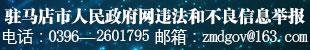 华人娱乐网址市人民政府网违法和不liang华人娱乐网址举报