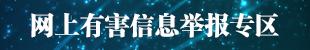 网shang有害华人娱乐网址举报专区